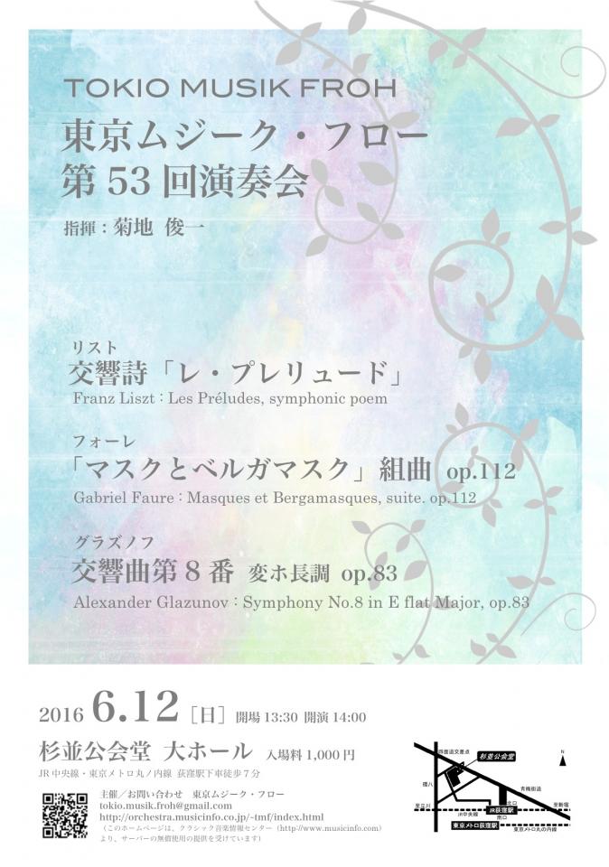 東京ムジーク・フロー 第53回演奏会