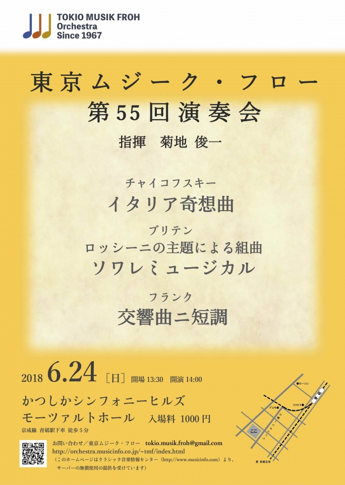 東京ムジーク・フロー 第55回演奏会