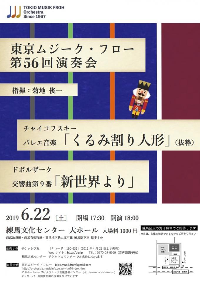 東京ムジーク・フロー 第56回演奏会