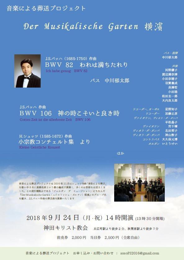 ムジカリッシェ・ガルテン横濱 音楽による葬送プロジェクト