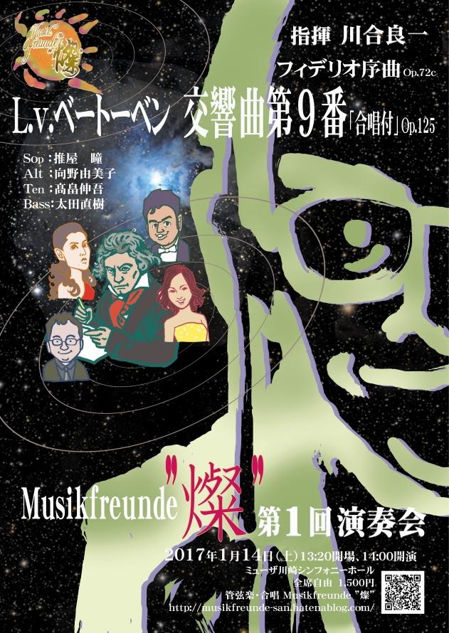 """Musikfreunde """"燦""""  第1回演奏会"""