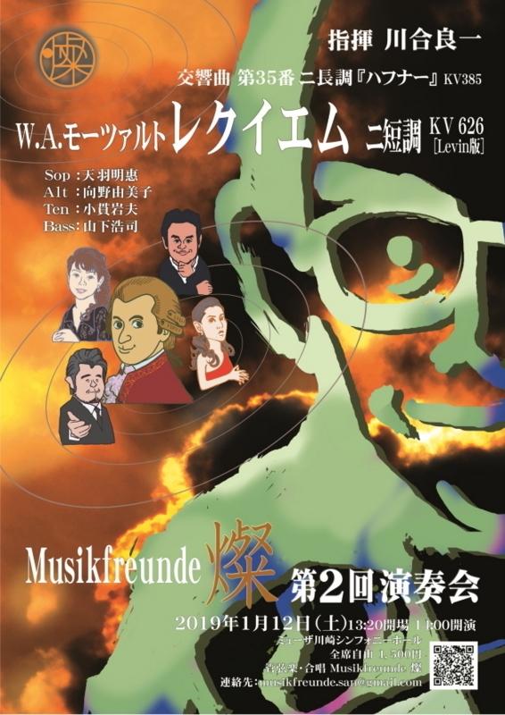 "Musikfreunde""燦"" 第二回演奏会"