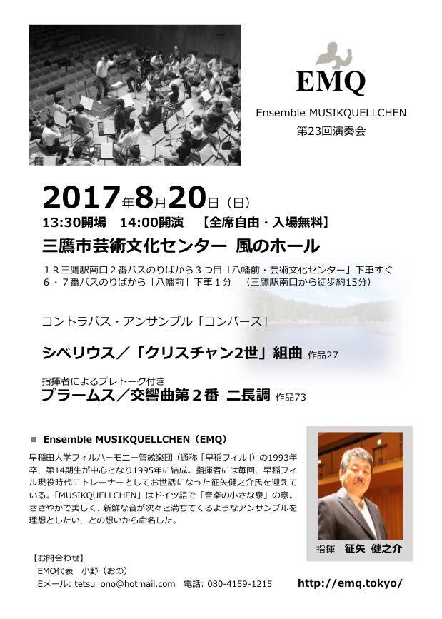 Ensemble MUSIKQUELLCHEN 第23回演奏会