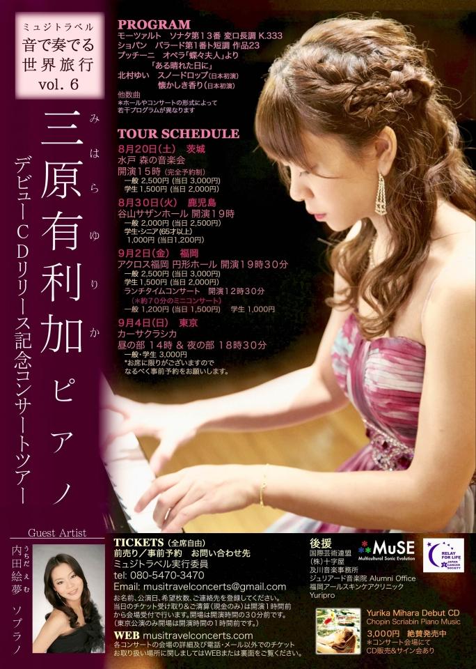 Musitravel 三原有利加 Yurika Mihara ピアノ デビューCDリリース記念コンサート