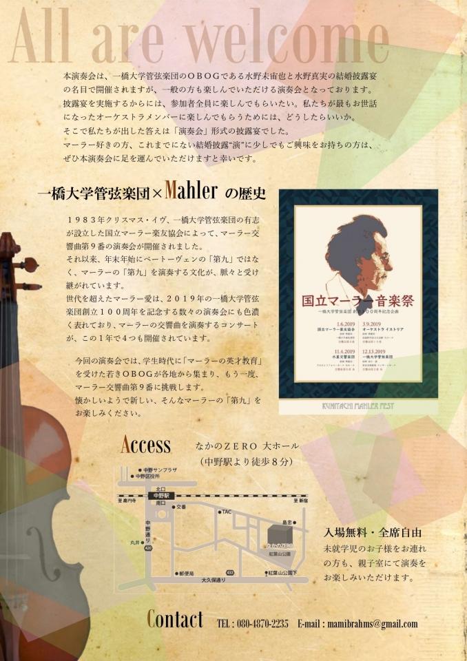 MWC管弦楽団 結婚記念演奏会