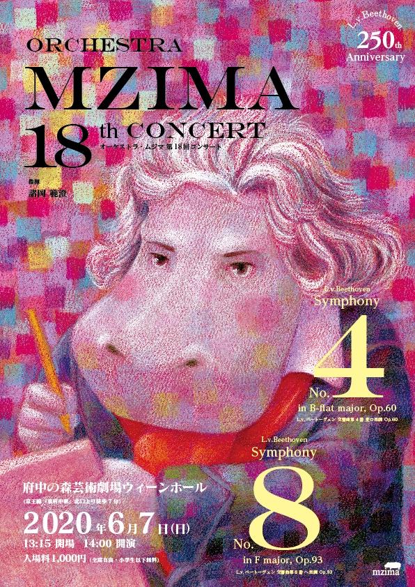 【延期】オーケストラ・ムジマ 第18回コンサート