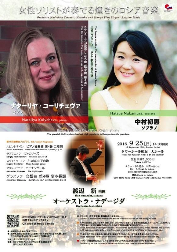 オーケストラ・ナデージダ 第15回演奏会