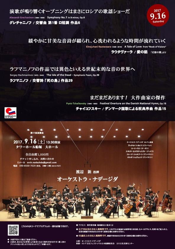 オーケストラ・ナデージダ  第17回演奏会