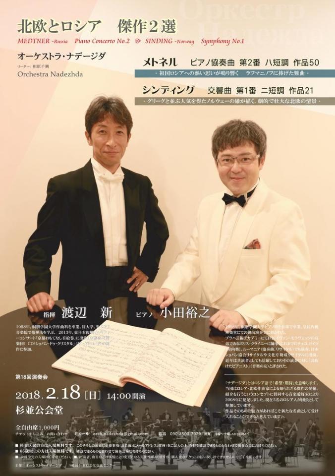 オーケストラ・ナデージダ 第18回演奏会