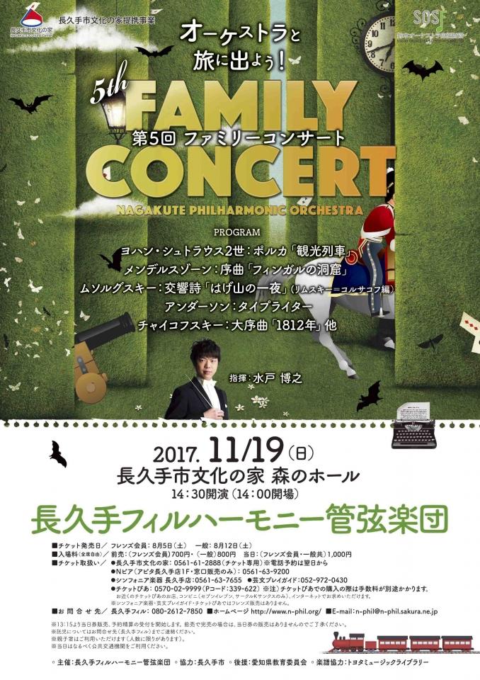 長久手フィルハーモニー管弦楽団 第5回ファミリーコンサート オーケストラと旅に出よう!
