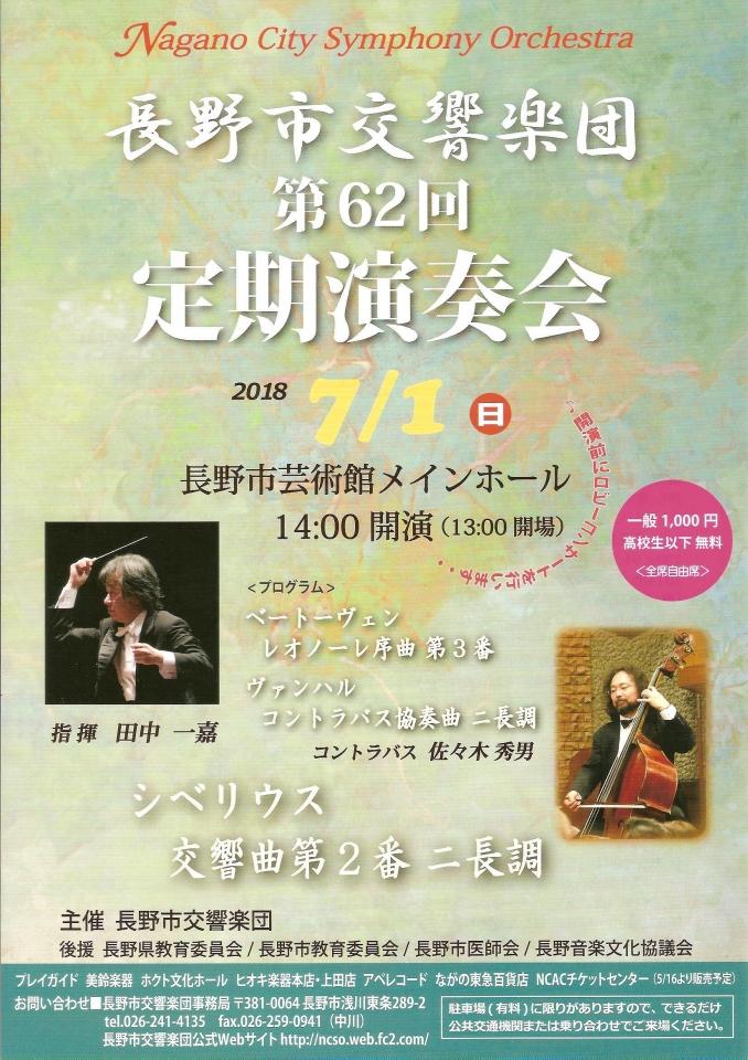 長野市交響楽団 第62回定期演奏会