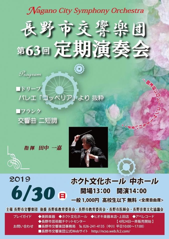 長野市交響楽団 第63回定期演奏会
