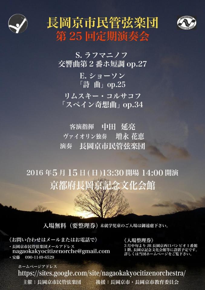 長岡京市民管弦楽団 第25回定期演奏会