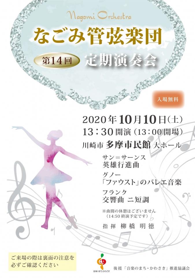 なごみ管弦楽団 第14回定期演奏会