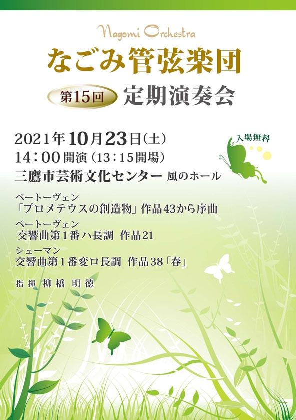 なごみ管弦楽団 第15回定期演奏会