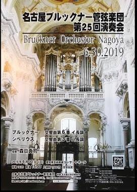 名古屋ブルックナー管弦楽団 第25回演奏会