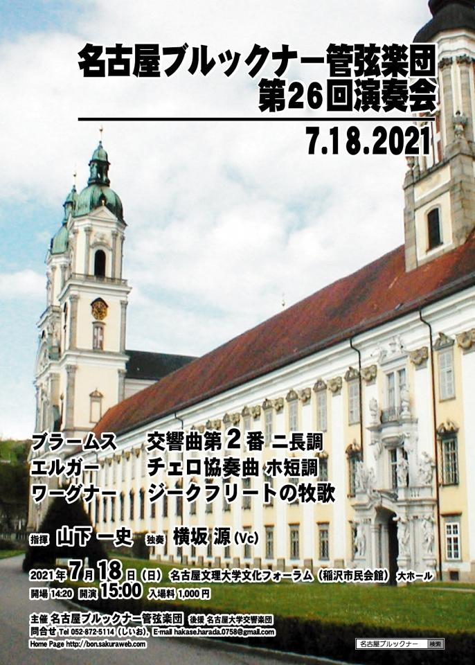 名古屋ブルックナー管弦楽団 第26回演奏会