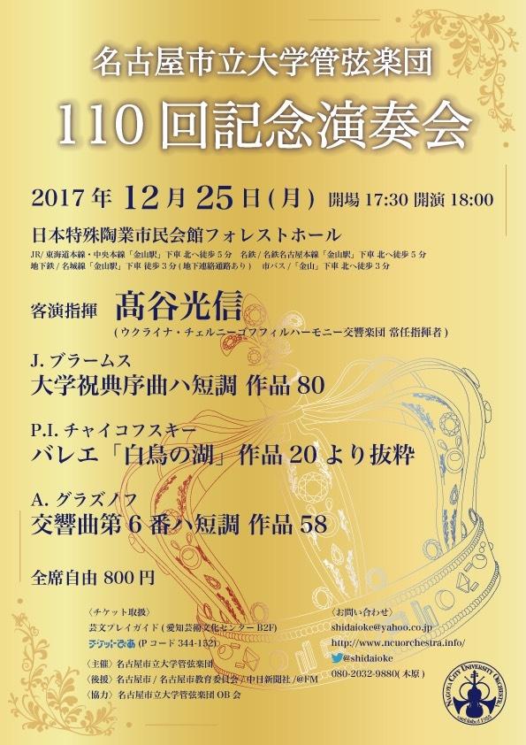 名古屋市立大学管弦楽団 110回記念演奏会