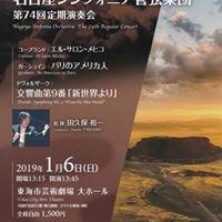 名古屋シンフォニア管弦楽団 第74回定期演奏会