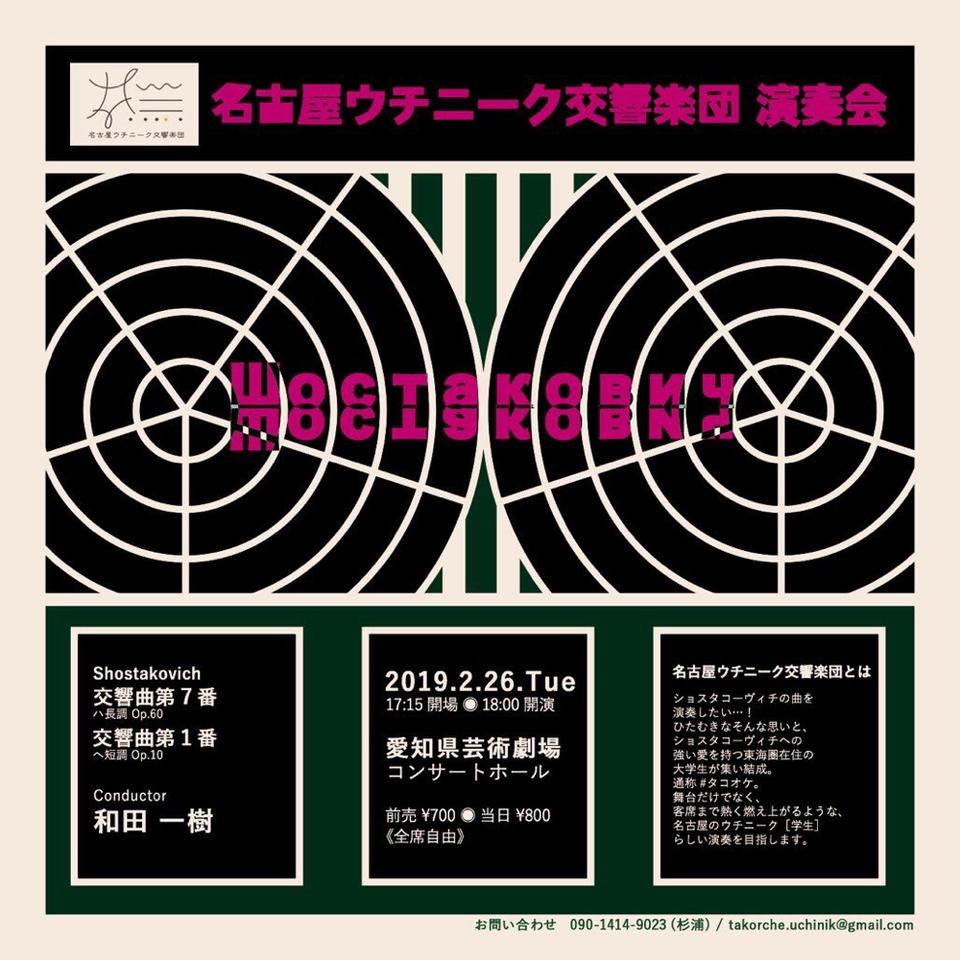 名古屋ウチニーク交響楽団 演奏会