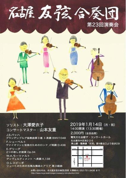 名古屋友弦合奏団 第23回演奏会