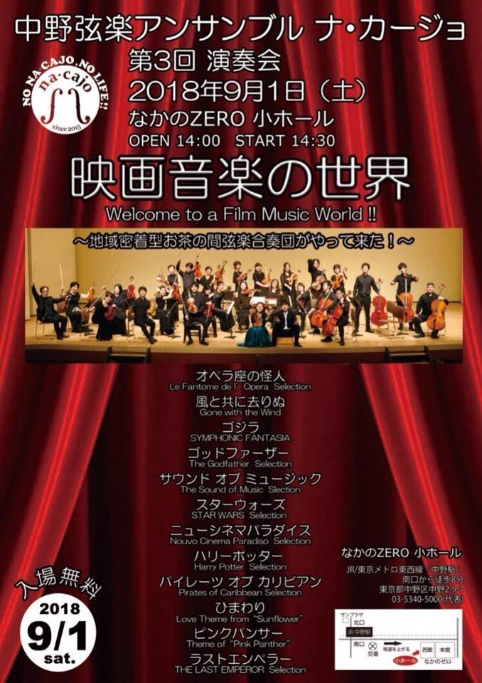 中野弦楽アンサンブル ナ・カージョ 第3回 演奏会「映画音楽の世界」