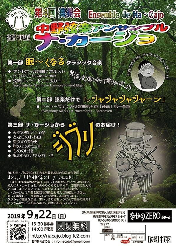 中野弦楽アンサンブル ナ・カージョ 第4回 演奏会