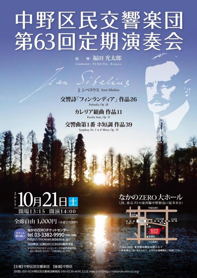 中野区民交響楽団 第63回定期演奏会