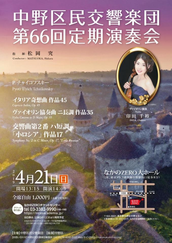 中野区民交響楽団 第66回定期演奏会