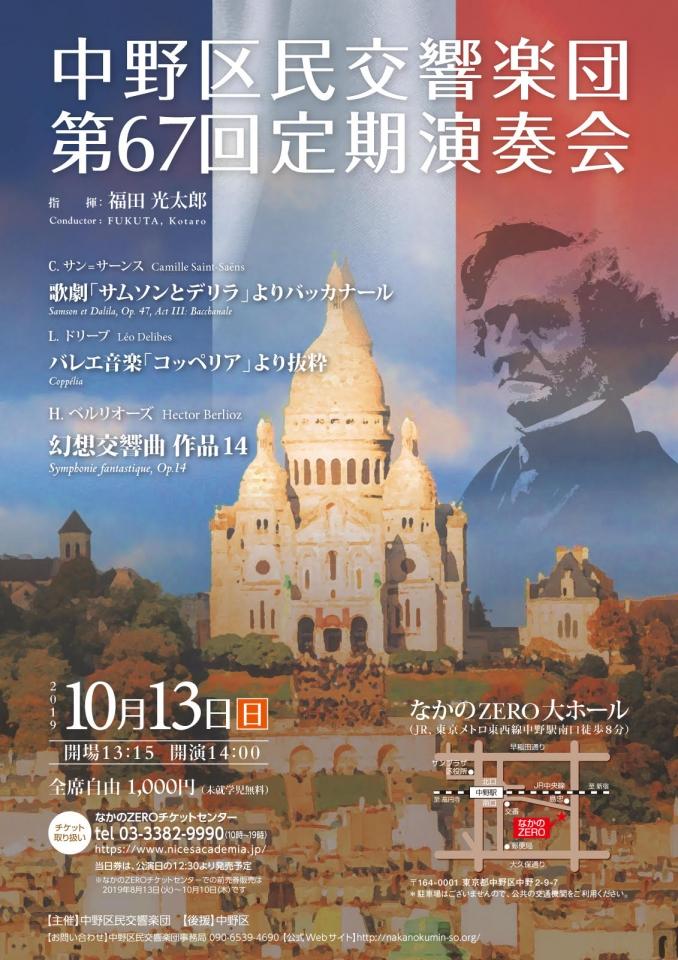 中野区民交響楽団 第67回定期演奏会