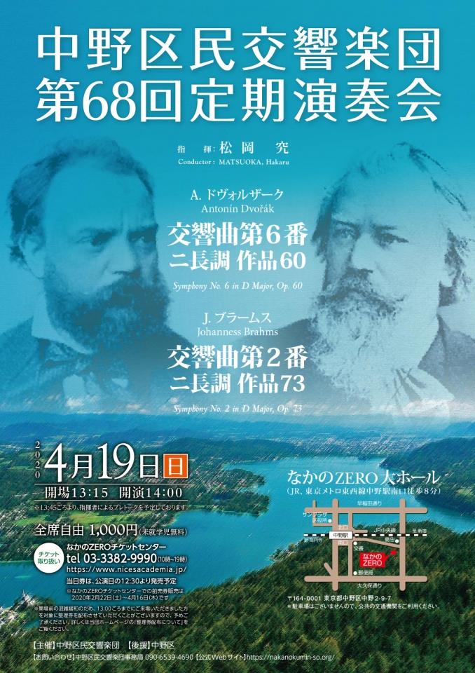 【公演中止】中野区民交響楽団 第68回定期演奏会