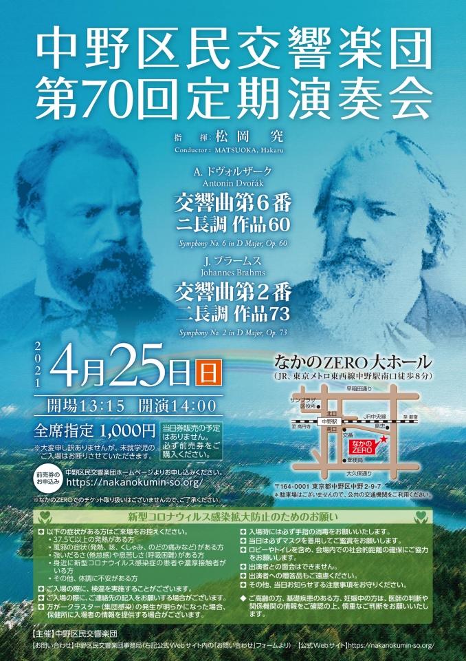 中野区民交響楽団 第70回定期演奏会