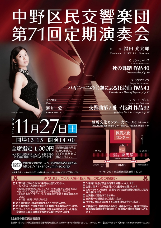 中野区民交響楽団 第71回定期演奏会