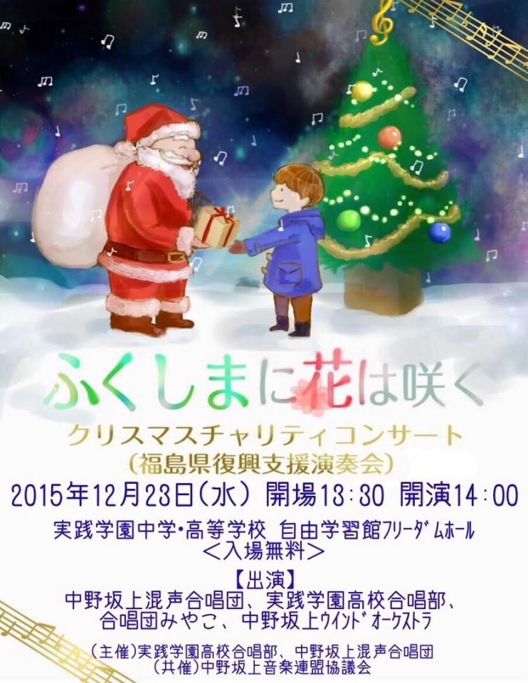 中野坂上混声合唱団ほか ふくしまに花は咲く クリスマスチャリティーコンサート