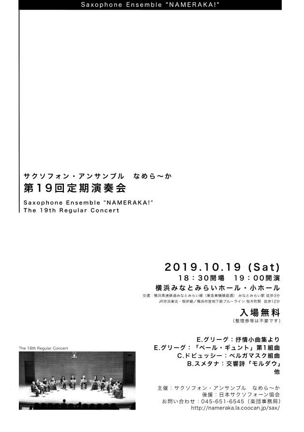 サクソフォン・アンサンブル なめら~か 第19回定期演奏会