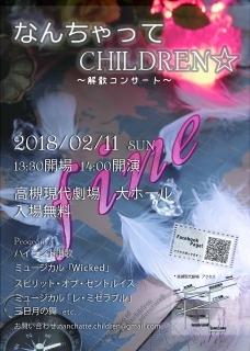 なんちゃってCHILDREN☆  なんちゃってCHILDREN☆ 解散コンサート