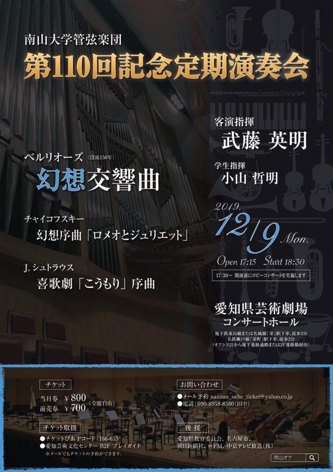 南山大学管弦楽団 第110回記念定期演奏会