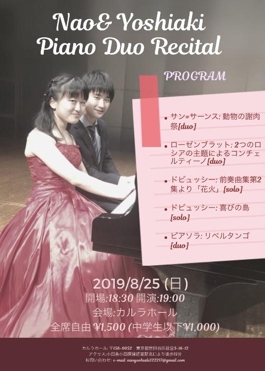 Piano Duo Nao&Yoshiaki Nao&Yoshiaki Piano Duo Recital