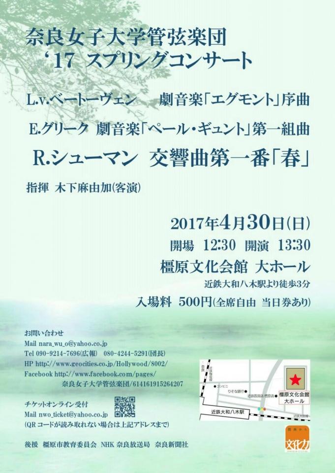 奈良女子大学管弦楽団 '17スプリングコンサート