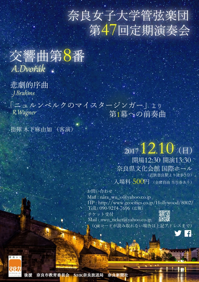 奈良女子大学管弦楽団 第47回定期演奏会
