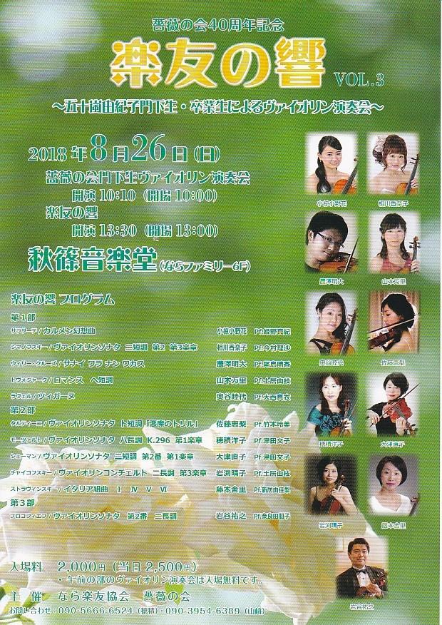 なら楽友協会 薔薇の会 薔薇の会40周年記念 楽友の響 Vol.3