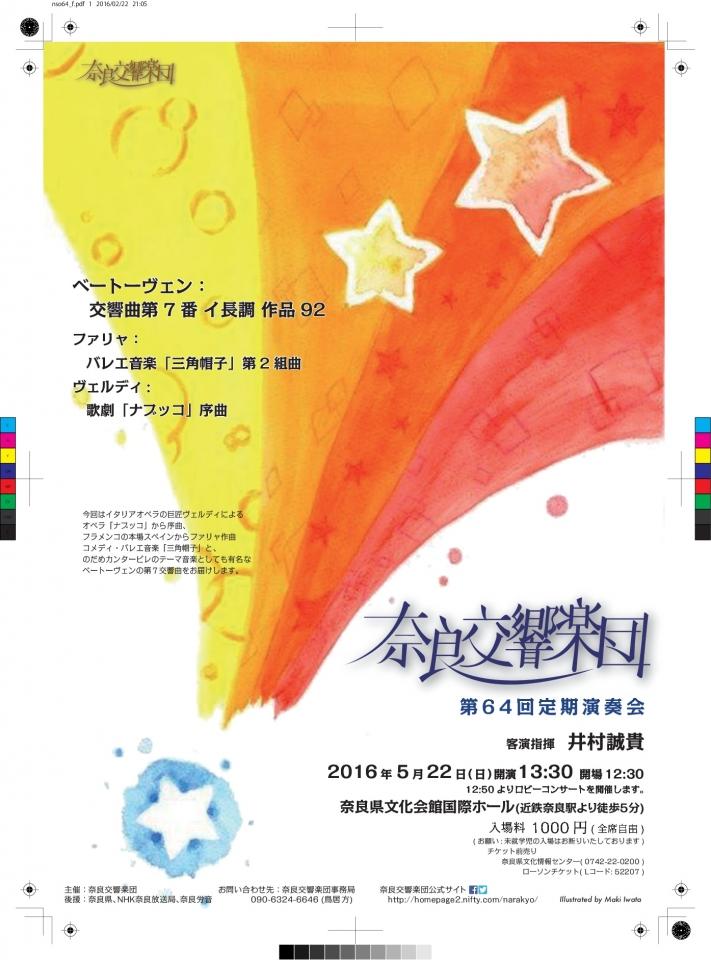 奈良交響楽団 第64回定期演奏会