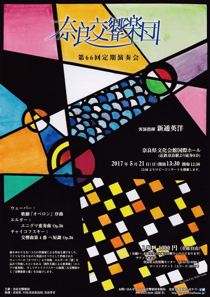 奈良交響楽団 第66回定期演奏会