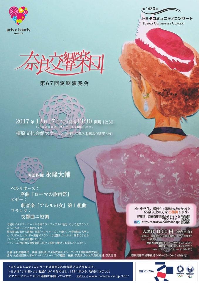 奈良交響楽団 第67回定期演奏会