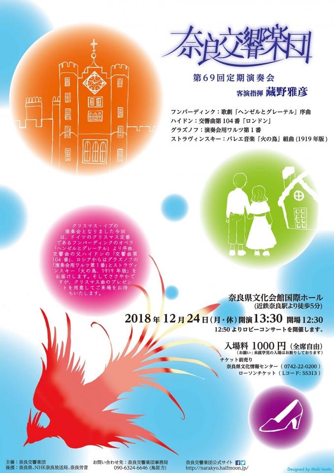 奈良交響楽団 第69回定期演奏会