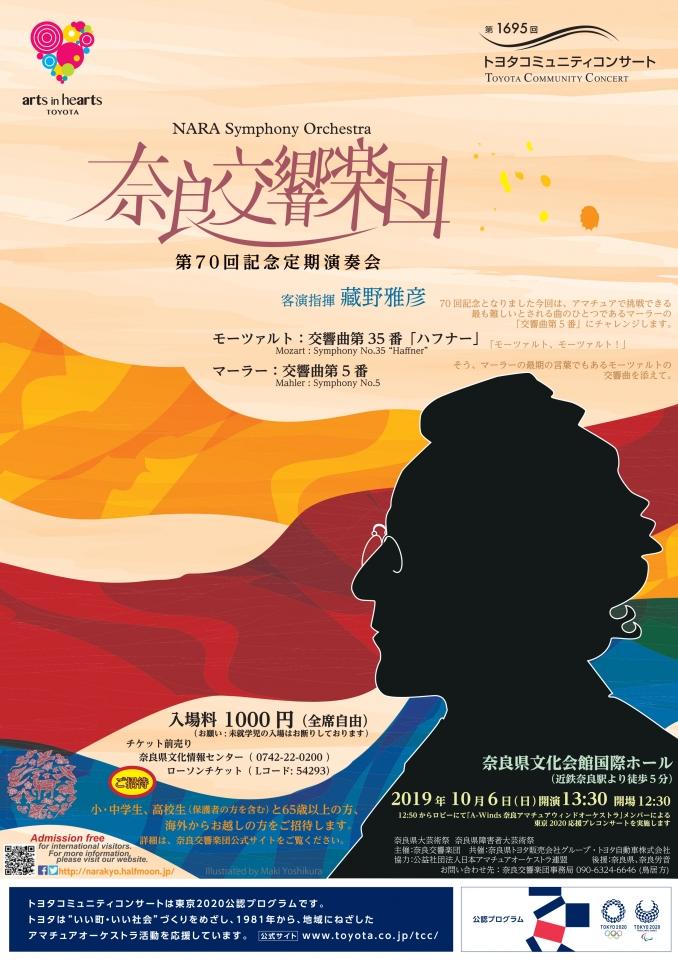 奈良交響楽団 第70回記念定期演奏会
