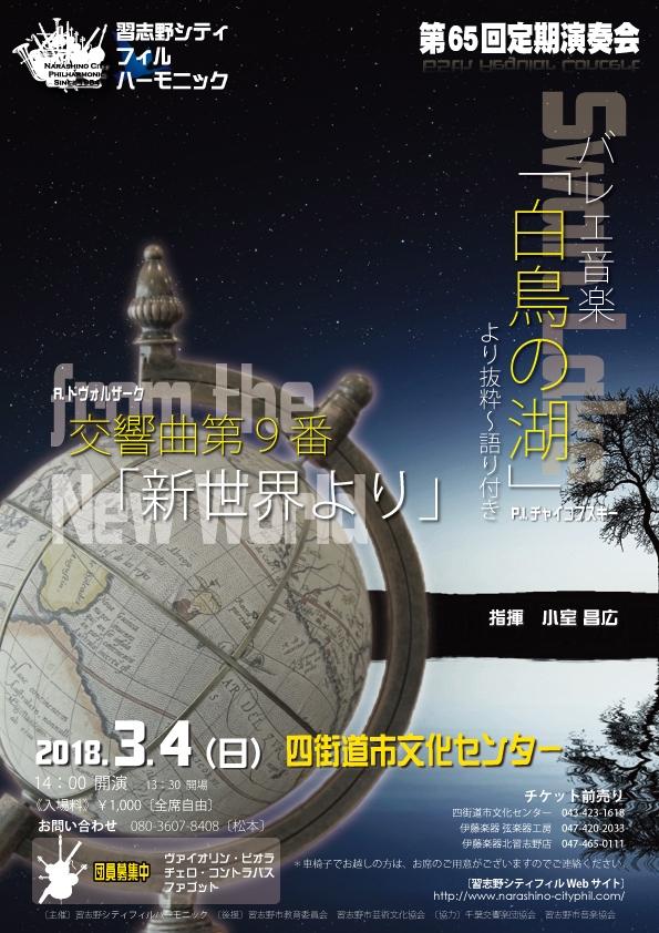 習志野シティフィルハーモニック 第65回定期演奏会