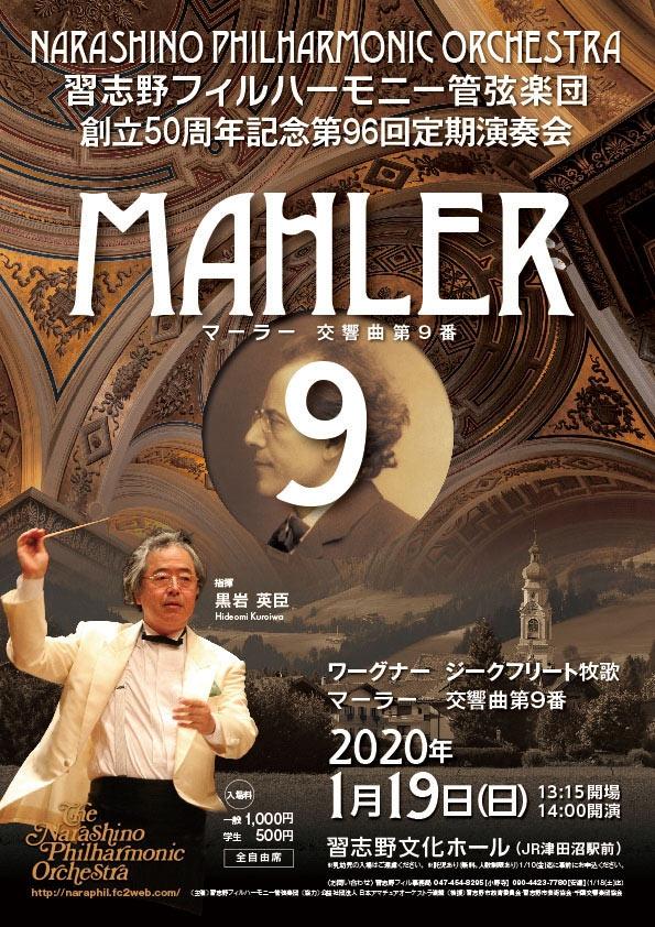 習志野フィルハーモニー管弦楽団 第96回定期演奏会