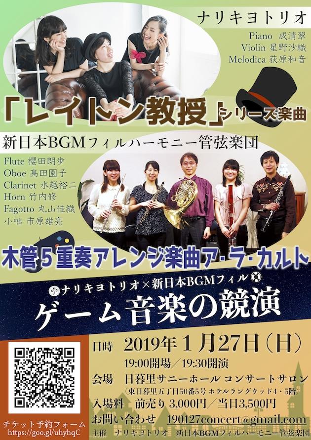 ナリキヨトリオ×新日本BGMフィルハーモニー管弦楽団 ナリキヨトリオ×新日本BGMフィル ゲーム音楽の競演
