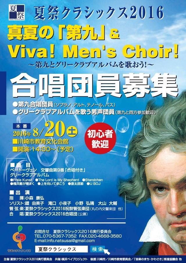 夏祭クラシックス実行委員会 夏祭クラシックス2016 真夏の「第九」&Viva!Men's Choir!